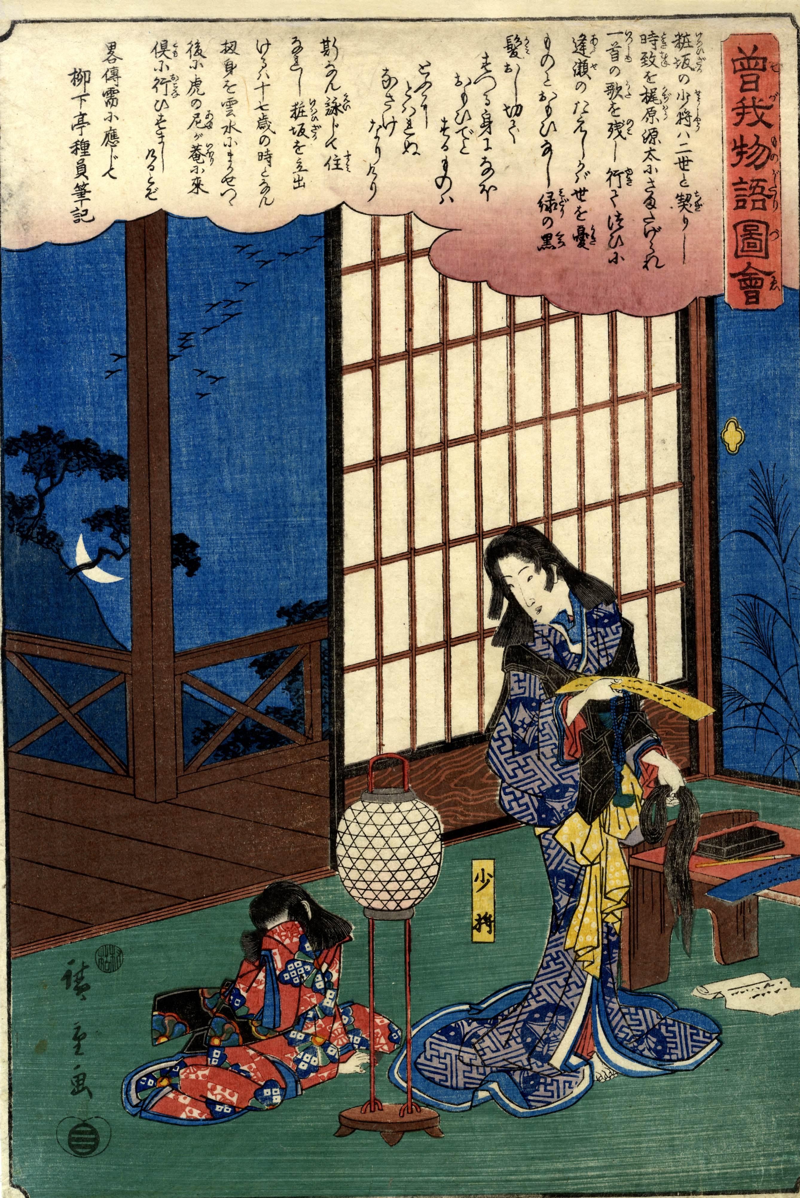 02_Hiroshige_Shosho